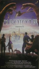 """Dinotopia"" - Russian Movie Cover (xs thumbnail)"