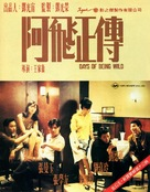 A Fei jingjyuhn - Hong Kong Movie Poster (xs thumbnail)