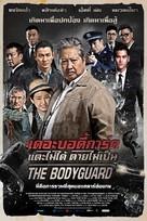 The Bodyguard - Thai Movie Poster (xs thumbnail)