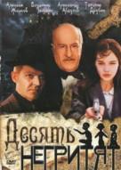 Desyat negrityat - Russian DVD cover (xs thumbnail)