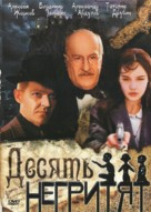 Desyat negrityat - Russian DVD movie cover (xs thumbnail)