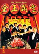 Jin yu man tang - Hong Kong Movie Cover (xs thumbnail)