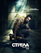 """Arrow"" - Russian DVD movie cover (xs thumbnail)"