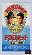 Dragnet - Japanese VHS cover (xs thumbnail)