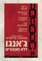 Django Unchained - Israeli Movie Poster (xs thumbnail)
