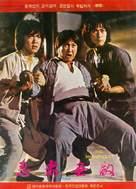 Lin Shi Rong - South Korean Movie Poster (xs thumbnail)