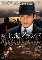 San seung hoi taan - Japanese Movie Cover (xs thumbnail)