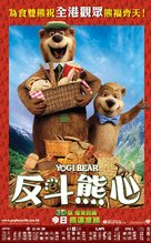 Yogi Bear - Hong Kong Movie Poster (xs thumbnail)