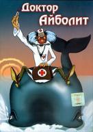 """Doktor Aybolit"" - Russian DVD cover (xs thumbnail)"