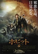 The Hobbit: The Desolation of Smaug - Japanese Movie Poster (xs thumbnail)