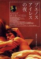Vidas Privadas - Japanese Movie Poster (xs thumbnail)
