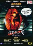 Replicant - Hong Kong poster (xs thumbnail)