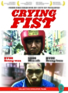 Crying Fist - Canadian Movie Poster (xs thumbnail)