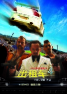 Taxi 4 - Chinese poster (xs thumbnail)