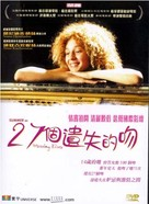 27 Missing Kisses - Chinese poster (xs thumbnail)