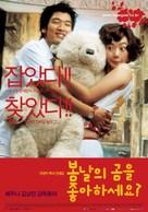 Bomnalui gomeul johahaseyo - South Korean Movie Poster (xs thumbnail)