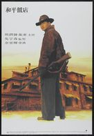 Peace Hotel - Hong Kong Movie Poster (xs thumbnail)
