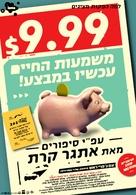 $9.99 - Israeli Movie Poster (xs thumbnail)