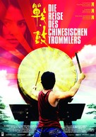 Zhan. gu - German Movie Poster (xs thumbnail)