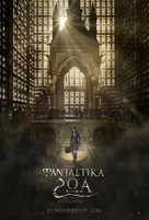 Fantastic Beasts and Where to Find Them - Greek Movie Poster (xs thumbnail)