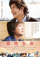 Antoki no inochi - Taiwanese Movie Poster (xs thumbnail)