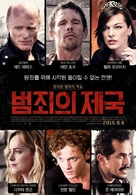 Cymbeline - South Korean Movie Poster (xs thumbnail)