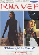 Irma Vep - Japanese Movie Poster (xs thumbnail)