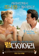 The Rum Diary - South Korean Movie Poster (xs thumbnail)