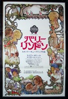 Barry Lyndon - Japanese Movie Poster (xs thumbnail)
