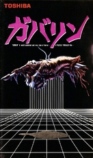 House - Japanese VHS cover (xs thumbnail)