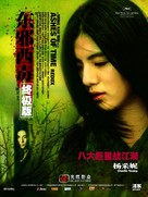 Dung che sai duk - Chinese Movie Poster (xs thumbnail)