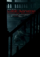 Scary Stories to Tell in the Dark - Georgian Movie Poster (xs thumbnail)