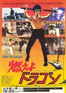 Enter The Dragon - Japanese Movie Poster (xs thumbnail)