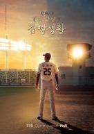 """Seulgirowun Gamppangsaenghwal"" - South Korean Movie Poster (xs thumbnail)"