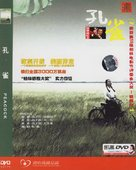 Kong que - Chinese Movie Cover (xs thumbnail)