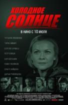Kholodnoe solntse - Russian Movie Poster (xs thumbnail)