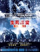Shiri - Chinese poster (xs thumbnail)