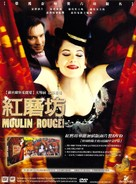 Moulin Rouge - Taiwanese Video release poster (xs thumbnail)