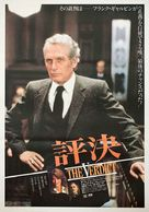 The Verdict - Japanese Movie Poster (xs thumbnail)