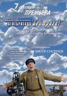 Agitbrigada 'Bei Vraga!' - Russian Movie Poster (xs thumbnail)