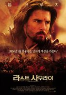 The Last Samurai - South Korean Movie Poster (xs thumbnail)