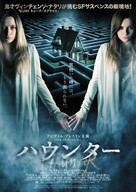 Haunter - Japanese Movie Poster (xs thumbnail)