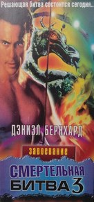 """Mortal Kombat: Conquest"" - Russian Movie Cover (xs thumbnail)"