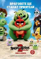 The Angry Birds Movie 2 - Bulgarian Movie Poster (xs thumbnail)