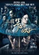 Shadow - South Korean Movie Poster (xs thumbnail)