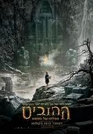 The Hobbit: The Desolation of Smaug - Israeli Movie Poster (xs thumbnail)