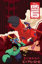 """Big Hero 6 The Series"" - Japanese Movie Poster (xs thumbnail)"