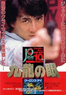 Police Story 2 - Japanese poster (xs thumbnail)