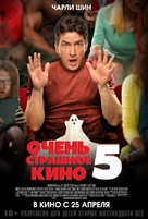 Scary Movie 5 - Russian Movie Poster (xs thumbnail)
