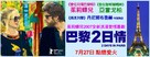 2 Days in Paris - Taiwanese Movie Poster (xs thumbnail)